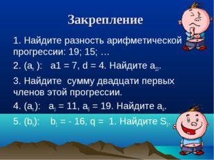 Закрепление 1. Найдите разность арифметической прогрессии: 19; 15; … 2. (an )