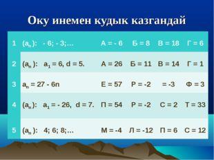 Оку инемен кудык казгандай 1 (an ): - 6; - 3;…  А = - 6 Б = 8 В = 18 Г =
