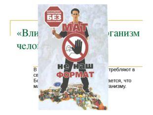 «Влияние мата на организм человека» В наше время многие люди употребляют в св