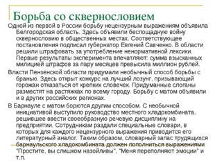 Борьба со сквернословием Одной из первой в России борьбу нецензурным выражени