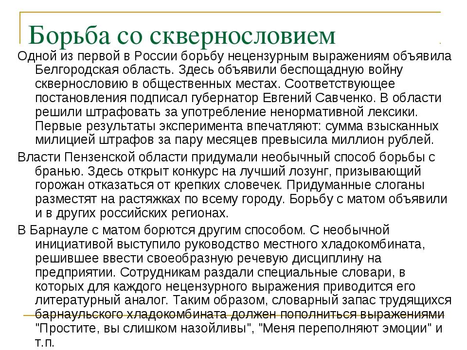 Борьба со сквернословием Одной из первой в России борьбу нецензурным выражени...