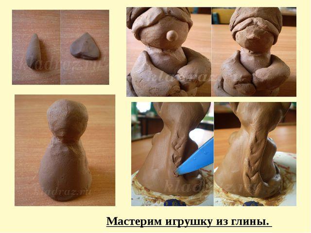 Мастерим игрушку из глины.