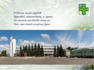 В России много городов Красивей, может быть, и лучше. Но снится мне всегда