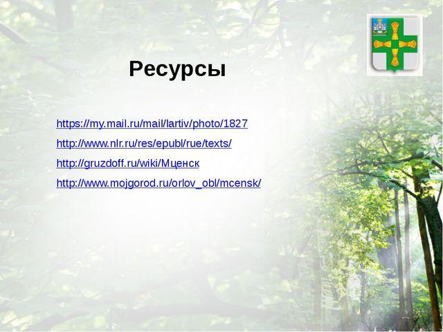 Ресурсы https://my.mail.ru/mail/lartiv/photo/1827 http://www.nlr.ru/res/epu...