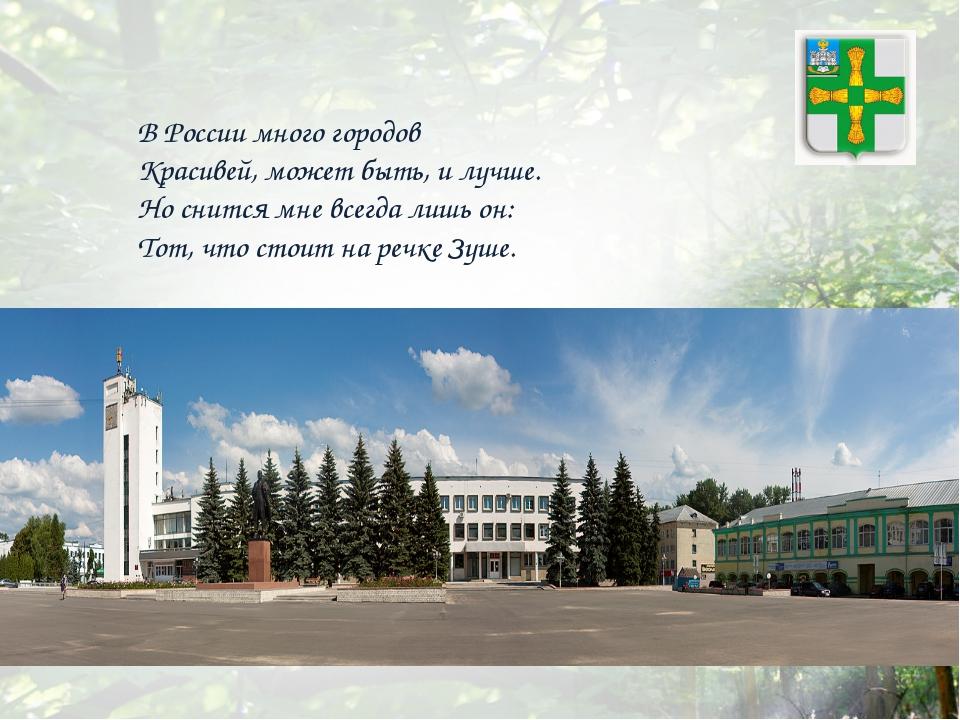 В России много городов Красивей, может быть, и лучше. Но снится мне всегда...