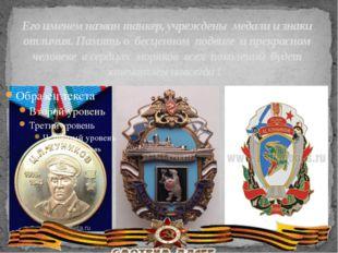 Его именем назван танкер, учреждены медали и знаки отличия. Память о бесценно