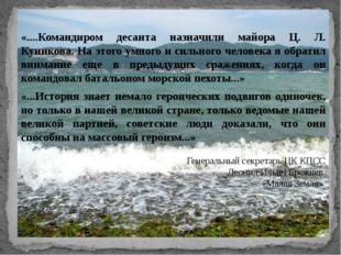 «....Командиром десанта назначили майора Ц. Л. Куникова. На этого умного и с