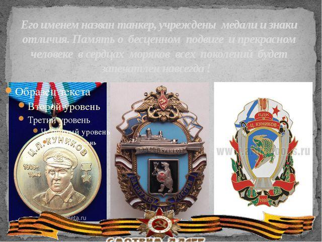 Его именем назван танкер, учреждены медали и знаки отличия. Память о бесценно...