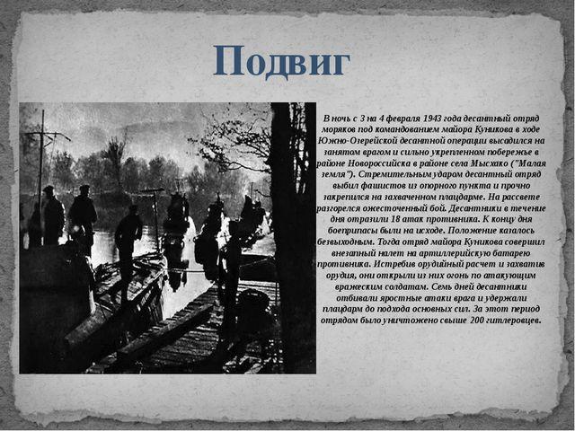 Подвиг В ночь с 3 на 4 февраля 1943 года десантный отряд моряков под командов...