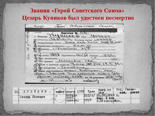 Звания «Герой Советского Союза» Цезарь Куников был удостоен посмертно