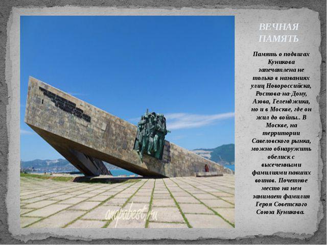 Память о подвигах Куникова запечатлена не только в названиях улиц Новороссийс...