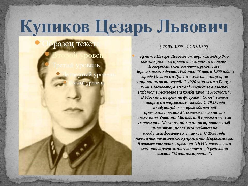 Куников Цезарь Львович ( 23.06. 1909 - 14. 02.1943) КуниковЦезарьЛьвович, м...