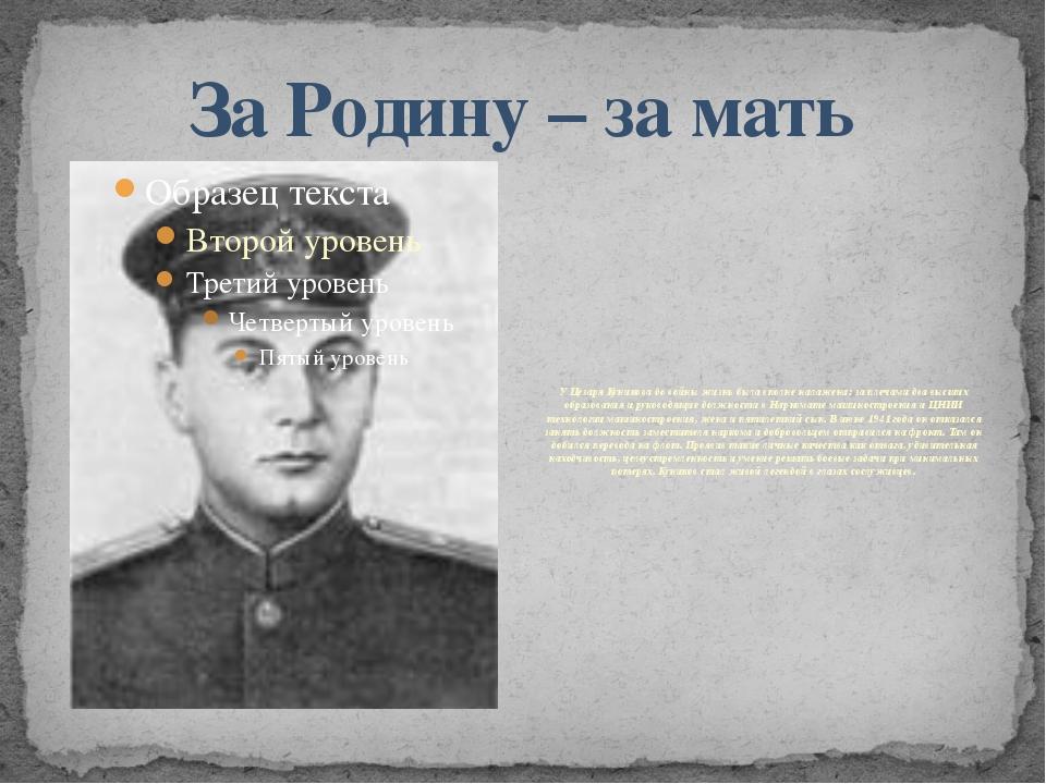 За Родину – за мать У Цезаря Куникова до войны жизнь была вполне налажена: за...