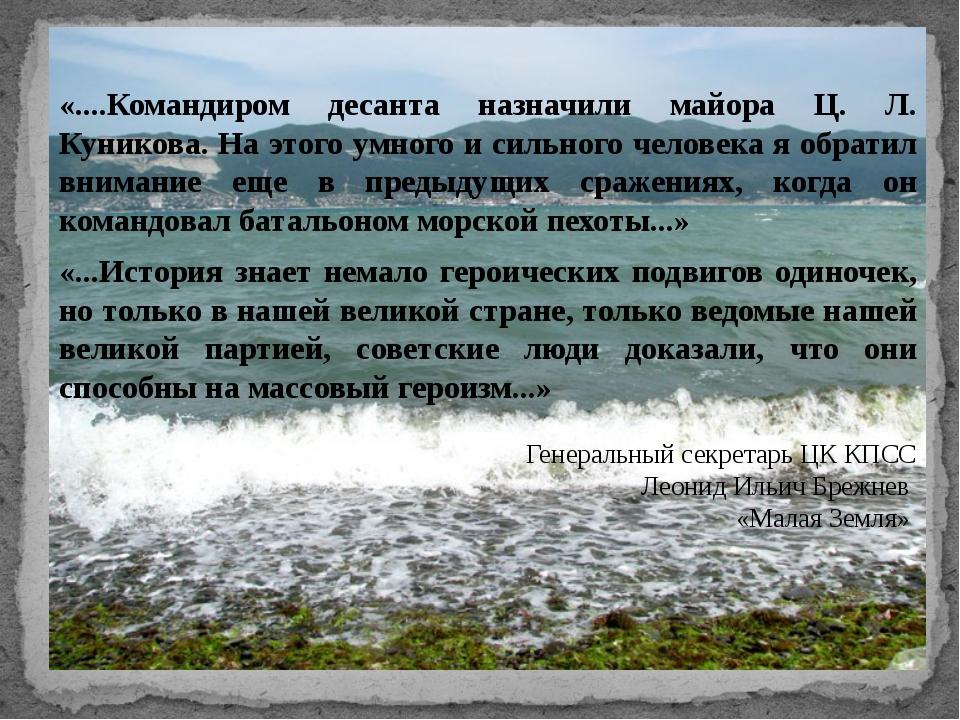 «....Командиром десанта назначили майора Ц. Л. Куникова. На этого умного и с...