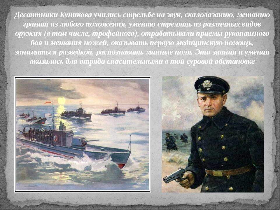 Десантники Куникова учились стрельбе на звук, скалолазанию, метанию гранат из...