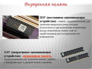 Внутренняя память ОЗУ (оперативное запоминающее устройство) - оперативная пам