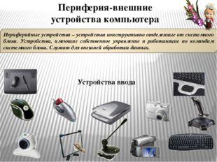 Периферия-внешние устройства компьютера Устройства ввода Периферийные устройс