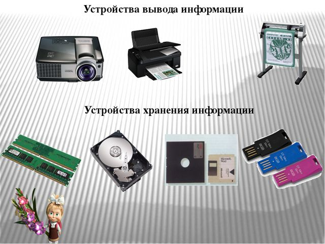 Устройства вывода информации Устройства хранения информации