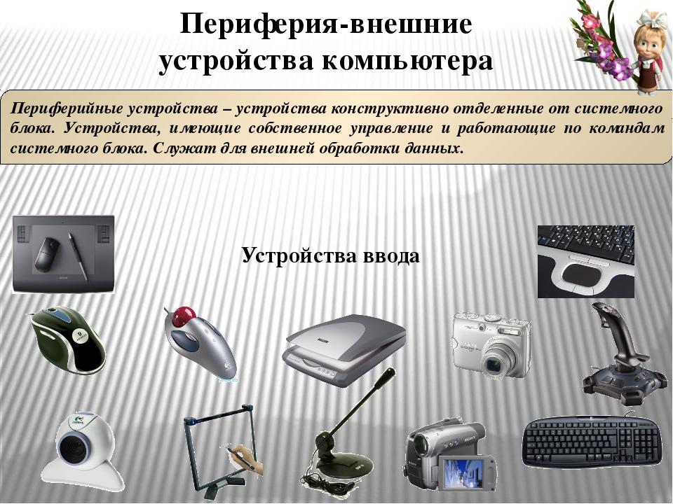 Периферия-внешние устройства компьютера Устройства ввода Периферийные устройс...