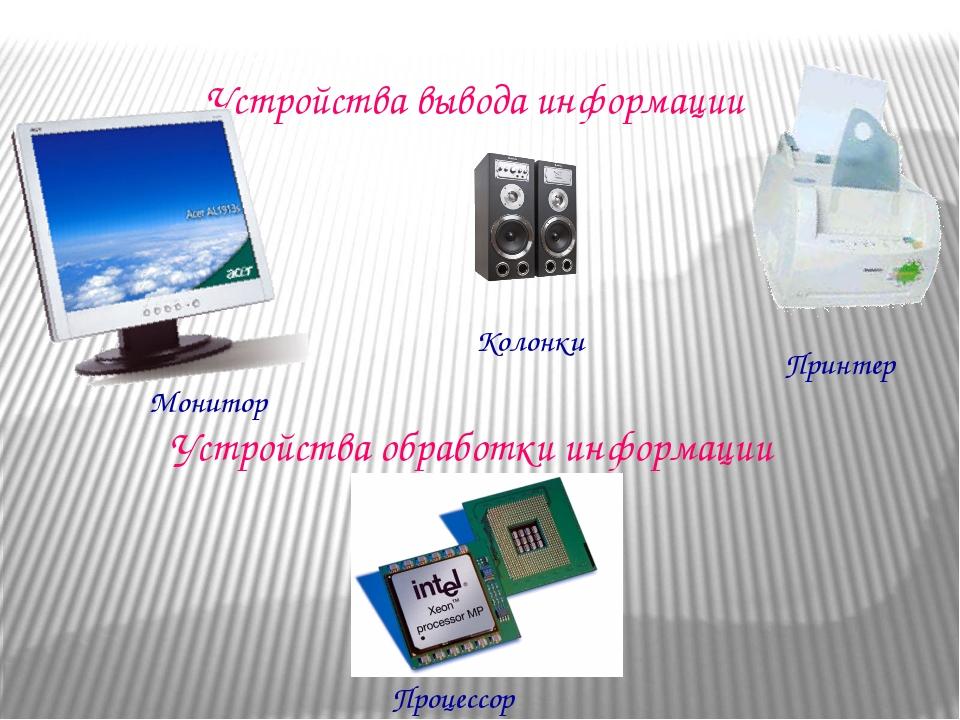 Устройства вывода информации Устройства обработки информации Процессор Колонк...