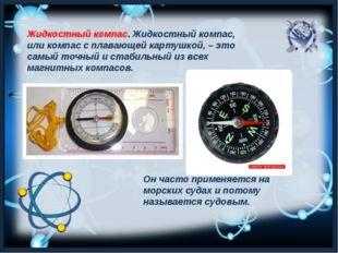 Жидкостный компас.Жидкостный компас, или компас с плавающей картушкой, – это