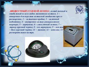 .ЖИДКОСТНЫЙ (СУДОВОЙ) КОМПАС, самый точный и стабильный из всех видов магнитн
