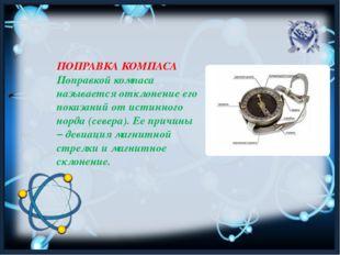 ПОПРАВКА КОМПАСА Поправкой компаса называется отклонение его показаний от ист