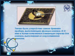 Таково было устройство самого древнего прибора, выполняющего функции компаса.