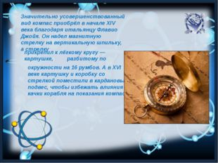 Значительно усовершенствованный вид компас приобрёл в начале XIV века благода