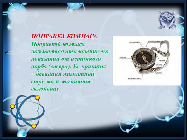 ПОПРАВКА КОМПАСА Поправкой компаса называется отклонение его показаний от ист...
