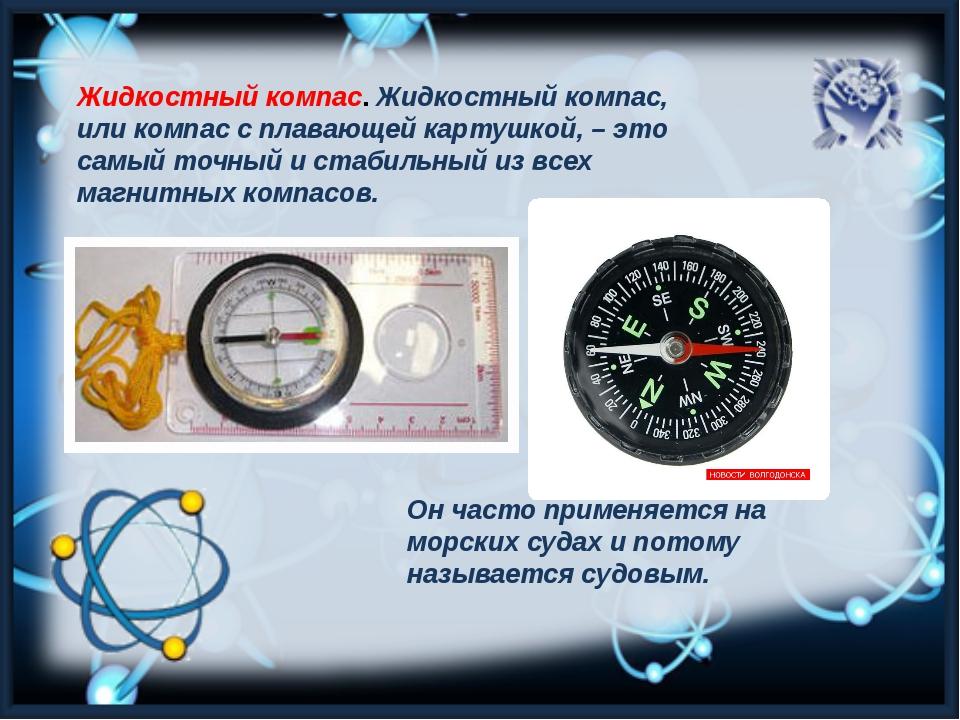 Жидкостный компас.Жидкостный компас, или компас с плавающей картушкой, – это...