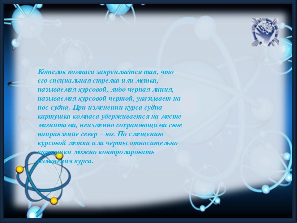 Котелок компаса закрепляется так, что его специальная стрелка или метка, назы...