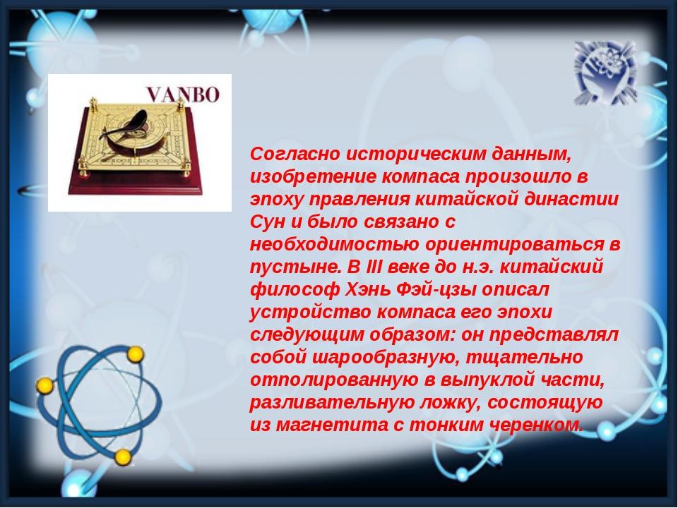 Согласно историческим данным, изобретение компаса произошло в эпоху правления...