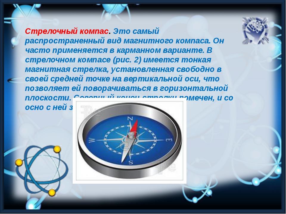 Стрелочный компас.Это самый распространенный вид магнитного компаса. Он част...