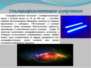 Ультрафиолетовое излучение Ультрафиолетовое излучение– электромагнитные волн