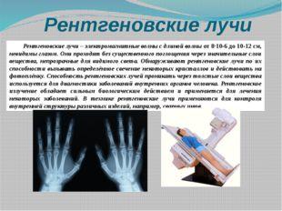 Рентгеновские лучи Рентгеновские лучи– электромагнитные волны с длиной волны