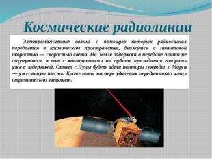Космические радиолинии Электромагнитные волны, с помощью которых радиосигнал