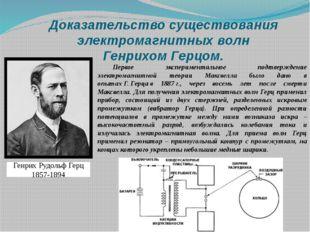 Доказательство существования электромагнитных волн Генрихом Герцом. Первое эк