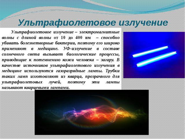 Ультрафиолетовое излучение Ультрафиолетовое излучение– электромагнитные волн...