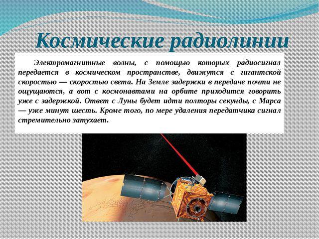Космические радиолинии Электромагнитные волны, с помощью которых радиосигнал...