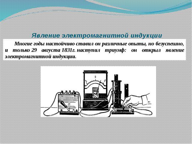 Явление электромагнитной индукции Многие годы настойчиво ставил он различные...