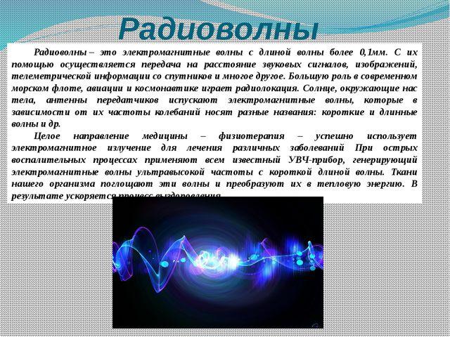 Радиоволны Радиоволны– это электромагнитные волны с длиной волны более 0,1мм...