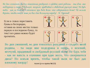 Аселя (у и а группа №122) Во дни сомнений, во дни тягостных раздумий о судьба