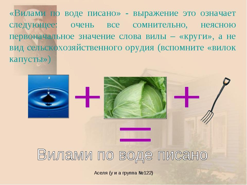 Аселя (у и а группа №122) «Вилами по воде писано» - выражение это означает сл...