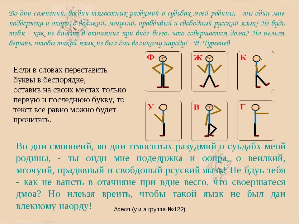 Аселя (у и а группа №122) Во дни сомнений, во дни тягостных раздумий о судьба...