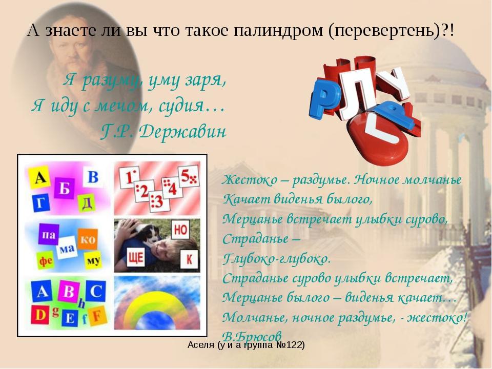 Аселя (у и а группа №122) А знаете ли вы что такое палиндром (перевертень)?!...