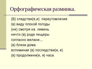 Орфографическая разминка. (В) следстви(е,и) переутомления (в) виду плохой пог
