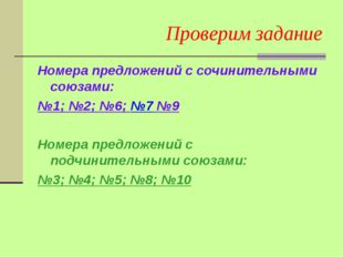 Проверим задание Номера предложений с сочинительными союзами: №1; №2; №6; №7