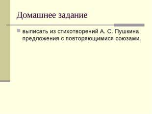 Домашнее задание выписать из стихотворений А. С. Пушкина предложения с повтор