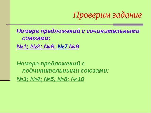 Проверим задание Номера предложений с сочинительными союзами: №1; №2; №6; №7...